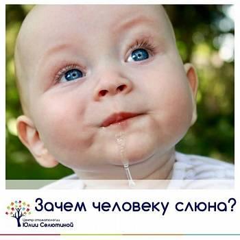 Почему у ребенка текут слюни в 2, 3, 4 года