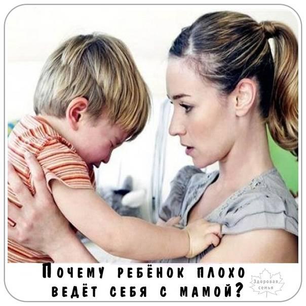 Почему малыши не слушаются маму, а воспитательницу слушаются  - капризы, непослушание, неврозы, страхи