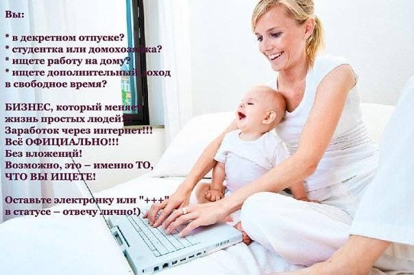 Декретный отпуск для мужчин: если жена работает, в россии, если жена индивидуальный предприниматель, в рб