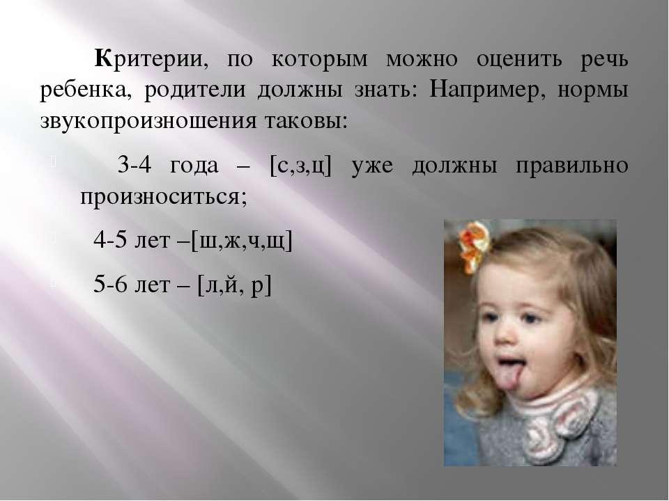 Во сколько дети начинают говорить первые слова: мама и папа, а когда полными предложениями