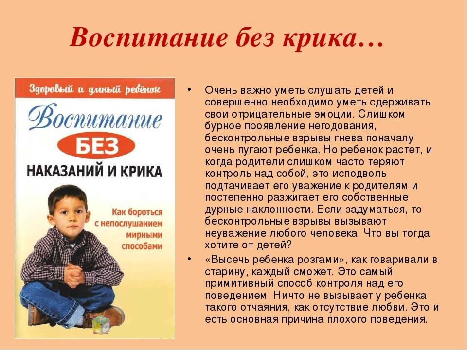 Воспитываем ребенка без криков и наказаний.