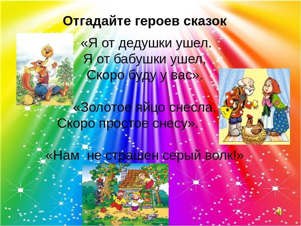 Конспект занятия для детей 3–4 лет «путешествие по сказкам»