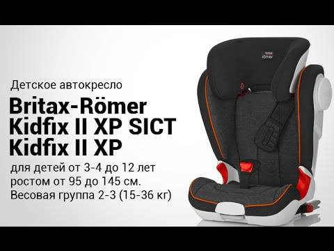 Автокресло britax romer kidfix xp sict: 8 плюсов, 3 минуса, обзор, установка, стоимость