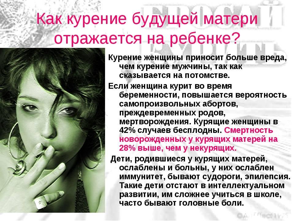 Влияние курения на беременность и развитие плода?