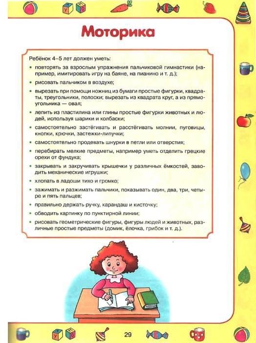 Что необходимо уметь ребенку перед детским садом - 4 полезных навыка