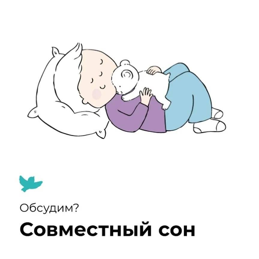 Совместный сон с ребенком после года: решайте сами