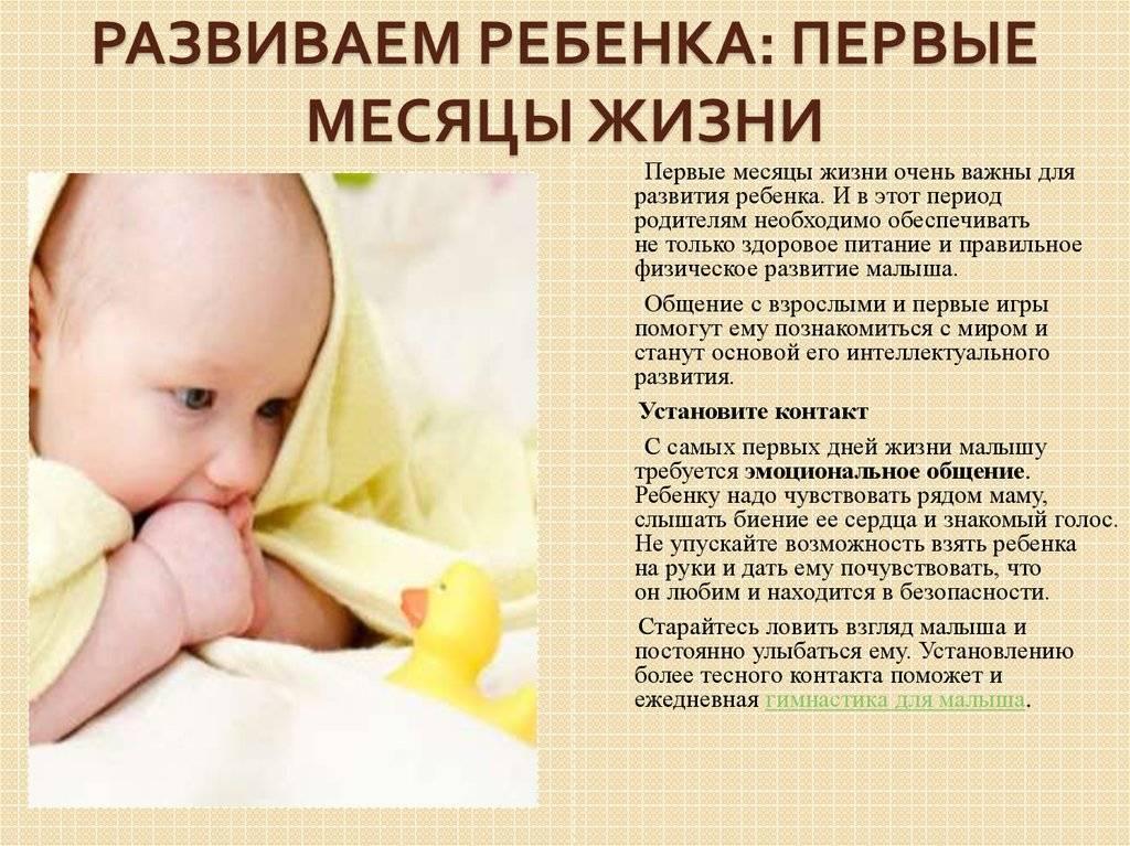 Ребенок в первый месяц своей жизни — важные особенности развития и правильный уход