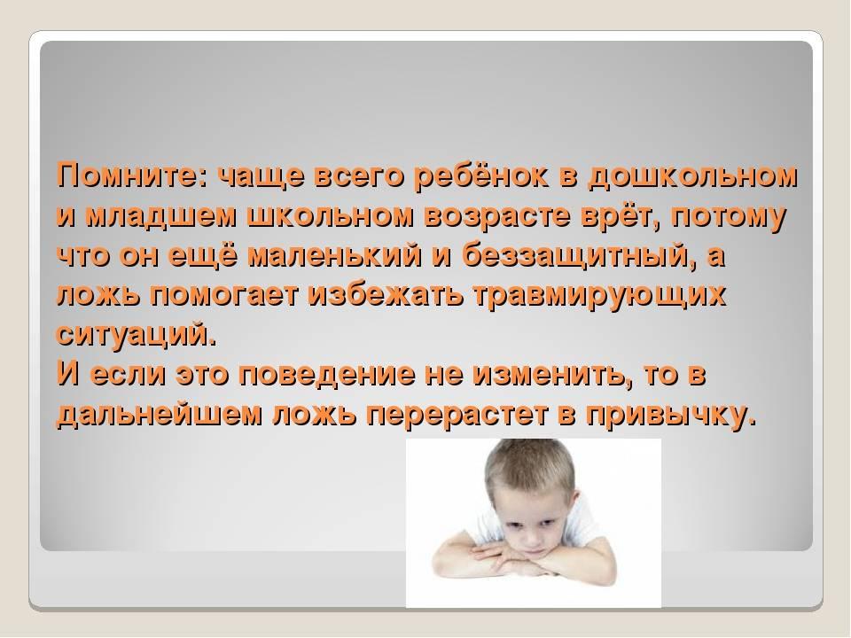 Что делать, если ребенок врет: 6 советов
