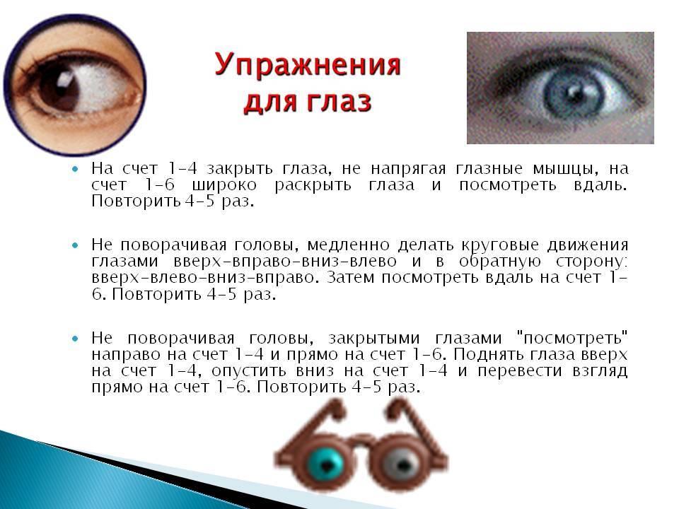 Упражнения для глаз: рекомендации (сергиев посад)