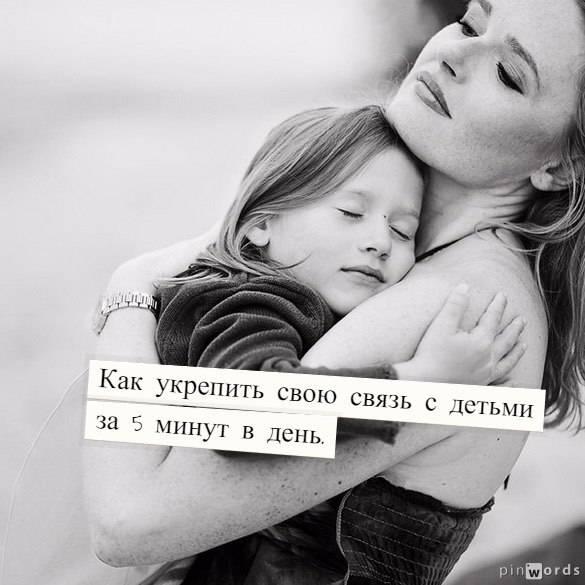 Как сформировать привязанность и укрепить связь ребёнка и родителей
