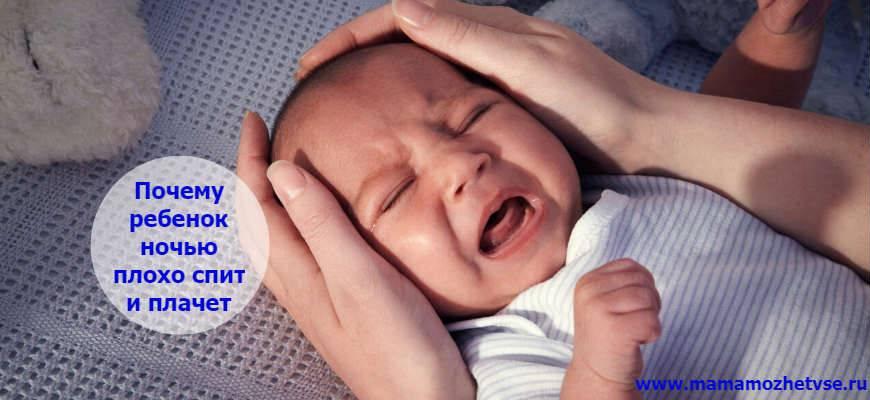 Ребенок в 1 месяц плохо спит – что делать?
