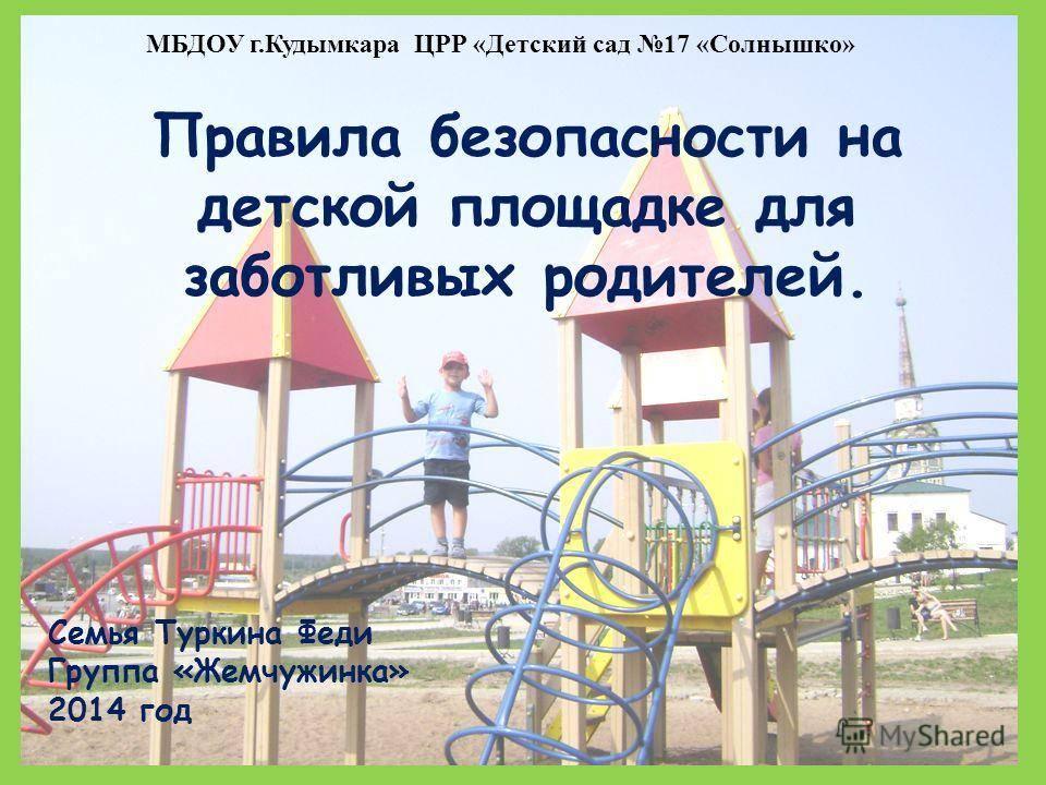 Важные правила для безопасности ребенка на детской площадке – учим ребенка правильно играть на детской площадке