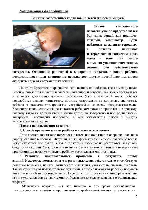 Влияние гаджетов на здоровье глаз «ochkov.net»