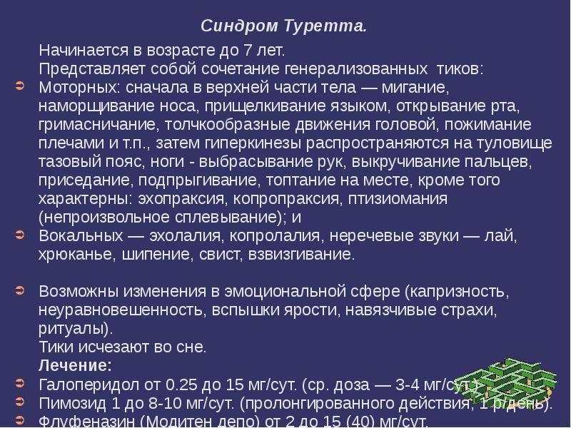 Синдром туретта — википедия. что такое синдром туретта