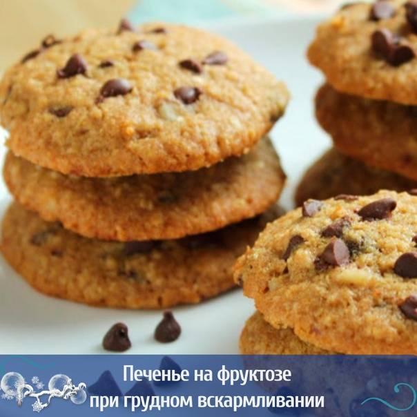 Какое печенье можно есть при грудном вскармливании | идеальная я