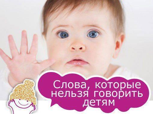 8 фраз, которые нельзя говорить ребенку 》  8 фраз, которые нельзя говорить ребенку — her beauty