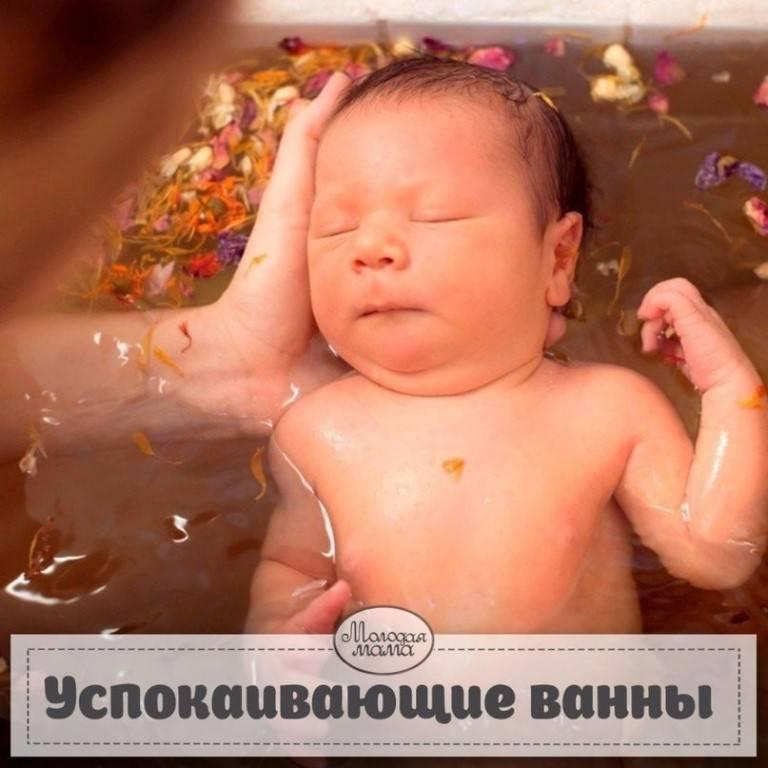 Лучшие травы для купания маленького ребенка — список