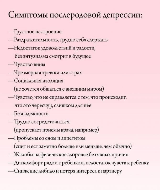 Послеродовая депрессия: что это, симптомы и признаки, сколько длится, как справиться — медицинский женский центр в москве