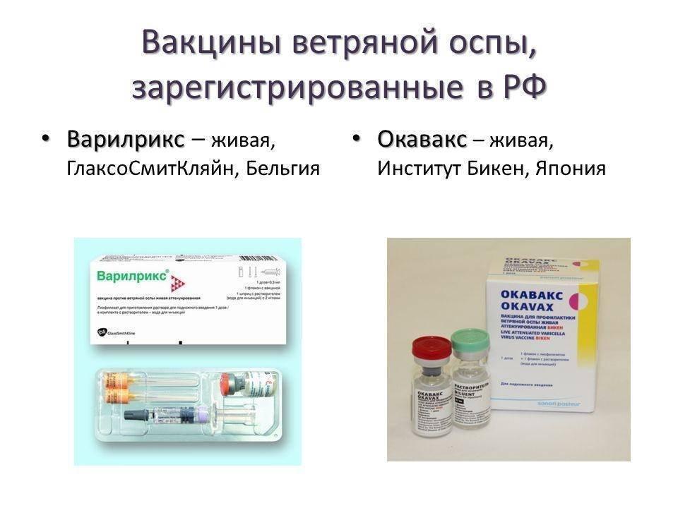 Прививка от ветрянки в одинцово и звенигороде: сделать прививку от ветрянки взрослым и детям