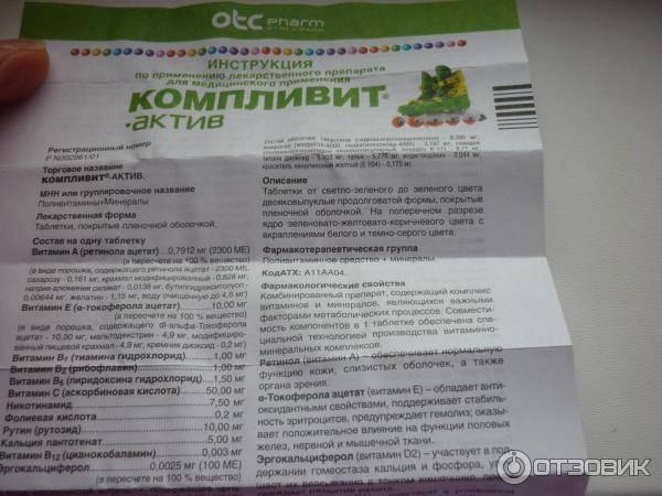 Витамины компливит актив: инструкция, цена, отзывы - medside.ru