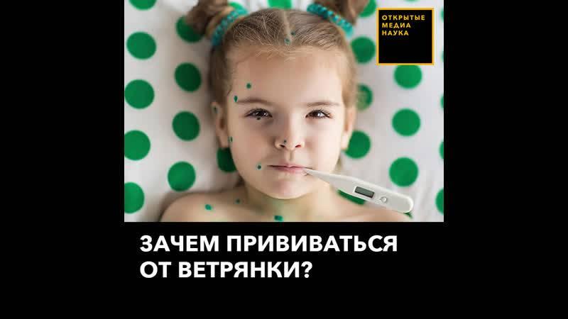 Прививка от ветряной оспы детям в москве