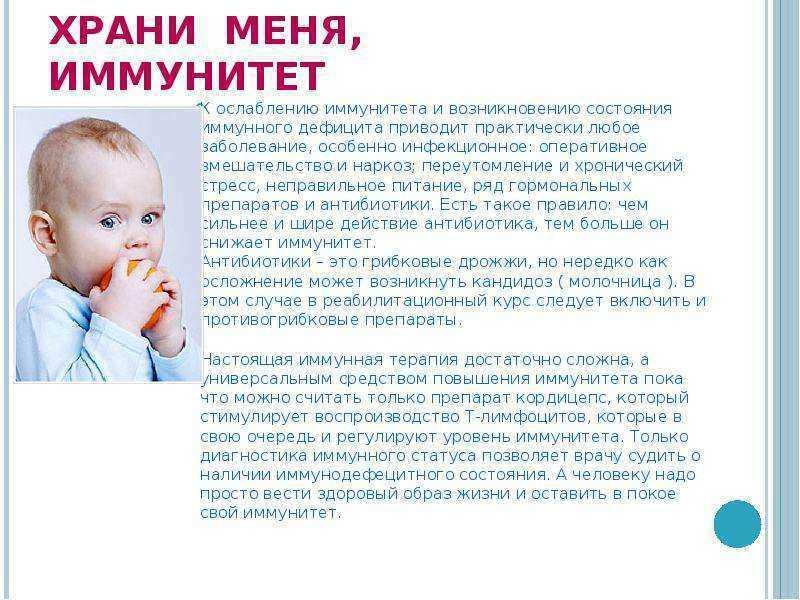 7 способов укрепитьиммунитет ребенка