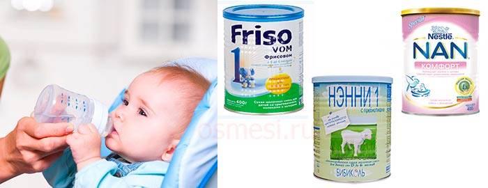 Детская смесь от запоров и коликов: как выбрать молочную смесь от коликов и запоров?: читайте на сайте nutrilak
