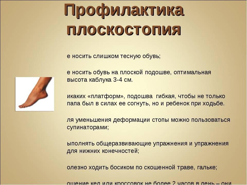 Плоскостопие и косолапие у детей: лечение остеопатическими методами