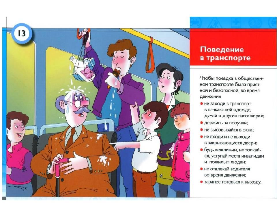 Конспект занятия по пдд во второй младшей группе «правила поведения в общественном транспорте». воспитателям детских садов, школьным учителям и педагогам - маам.ру