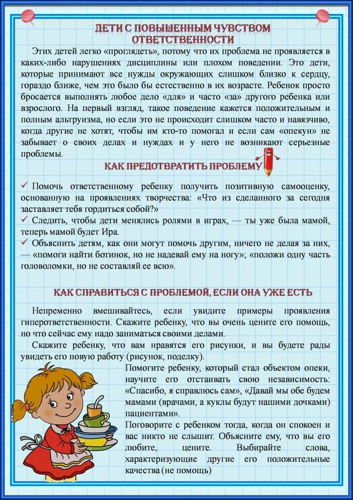 Проблемы ребенка в детском саду: причины и решение