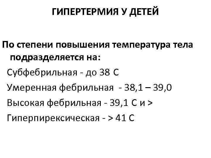 Высокая температура у ребенка: что делать? | ким