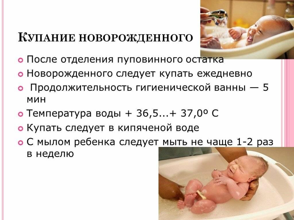 Температура воды для купания новорожденного: регулируем и измеряем