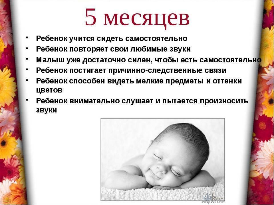 5 месяцев малышу: развитие, рост, вес, что должен уметь