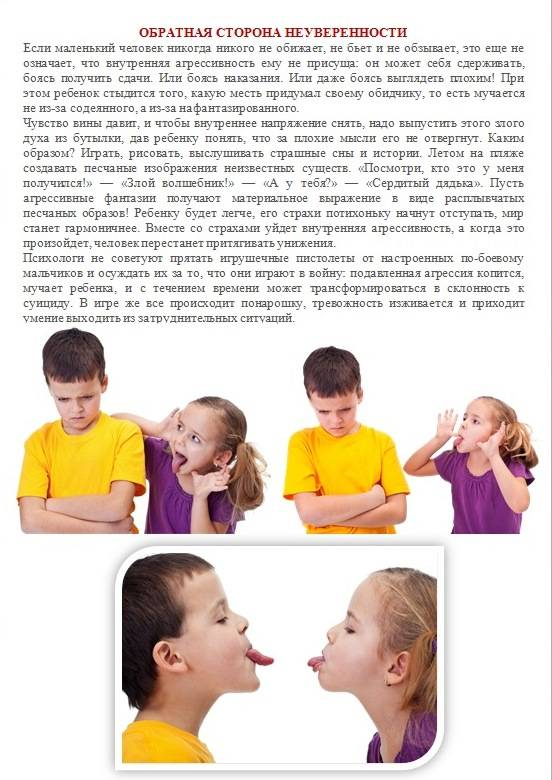 Ябеда-корябеда: почему дети ябедничают и что с этим делать?