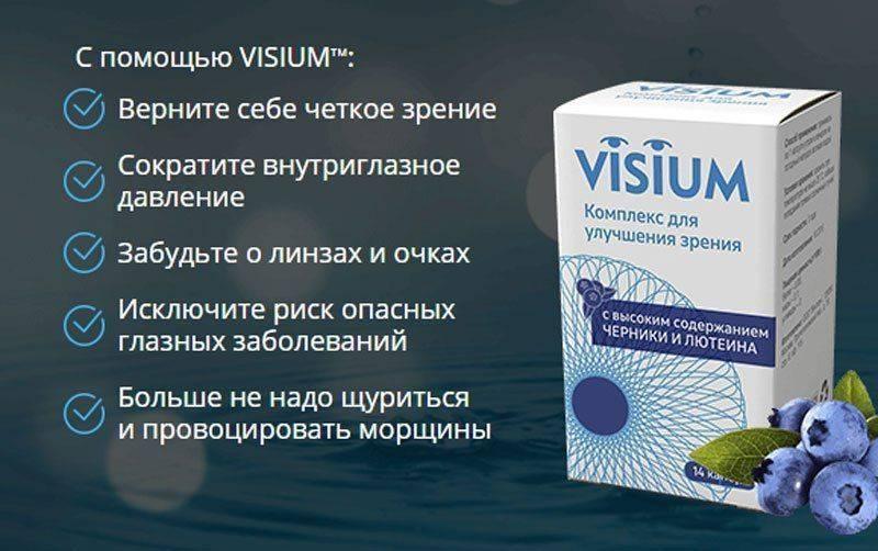 Лекарства для улучшения зрения при дальнозоркости - энциклопедия ochkov.net