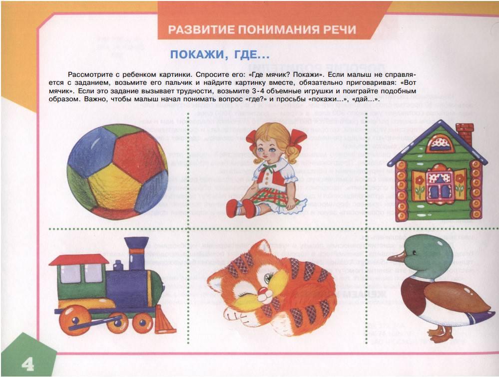 Игры на развитие речи для детей 3-4 лет