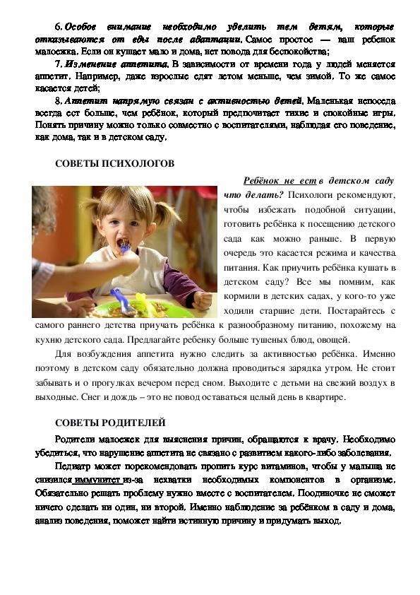 Ребенок не кушает в детском саду: как решить проблему - интехно