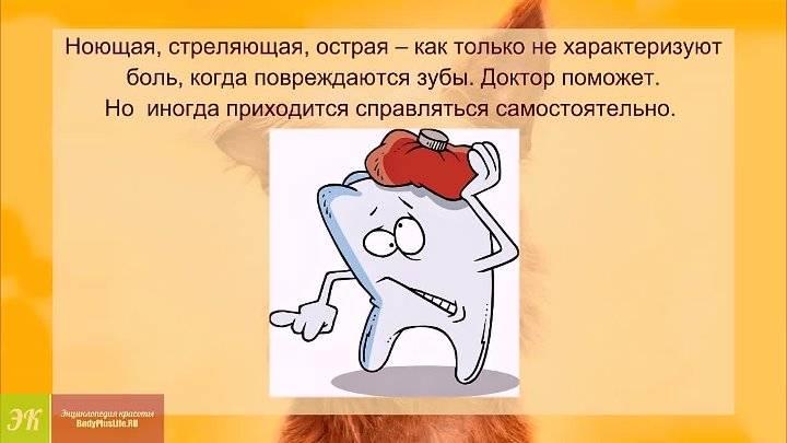 Зубная боль – чем снять или облегчить зубную боль в домашних условиях?