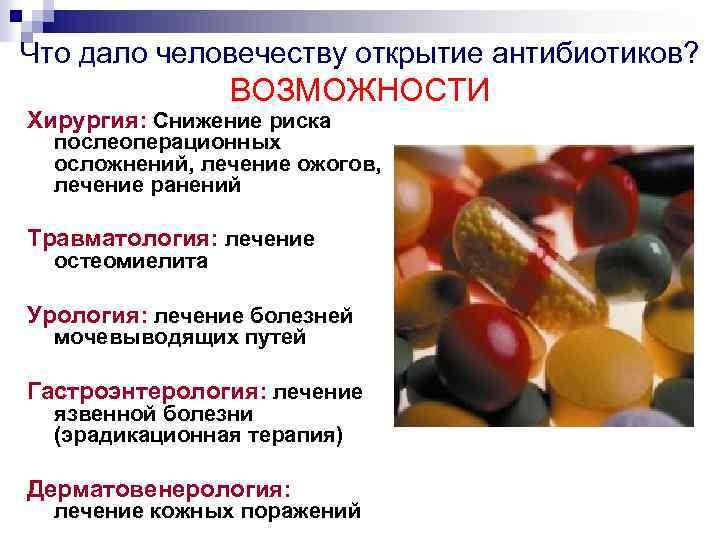 Мифы об антибиотиках у детей: выясним истину