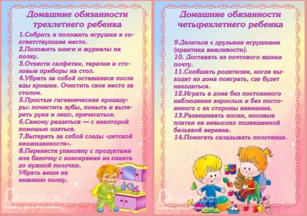 Домашние обязанности детей в семье: что умеет ребенок в разном возрасте