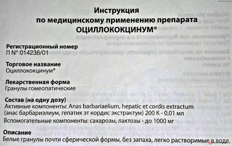 Оциллококцинум инструкция по применению: показания
