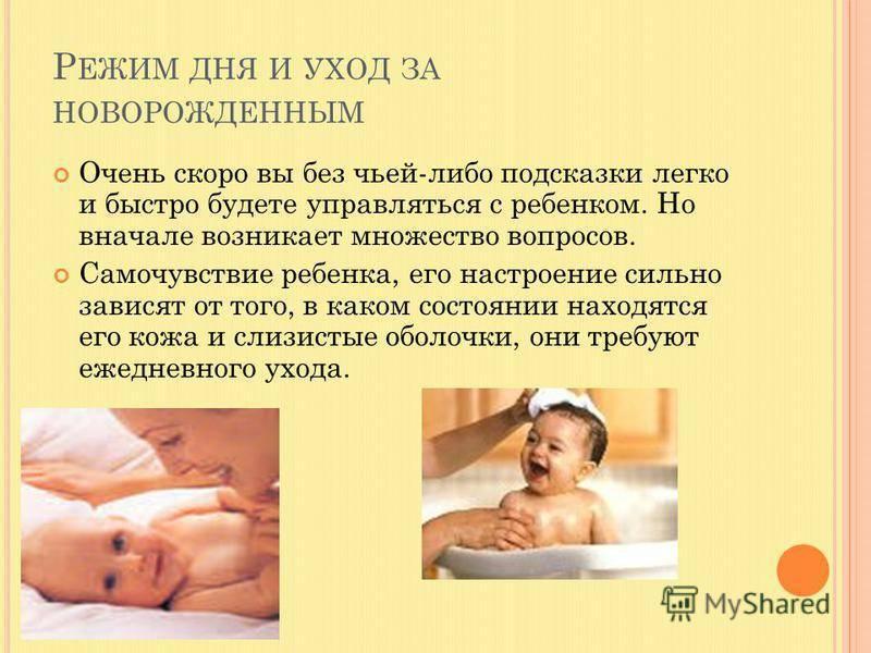 Особенности ухода за новорожденным ребенком в первый месяц
