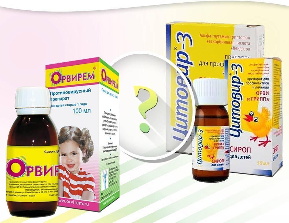 ➤ противовирусные препараты для детей