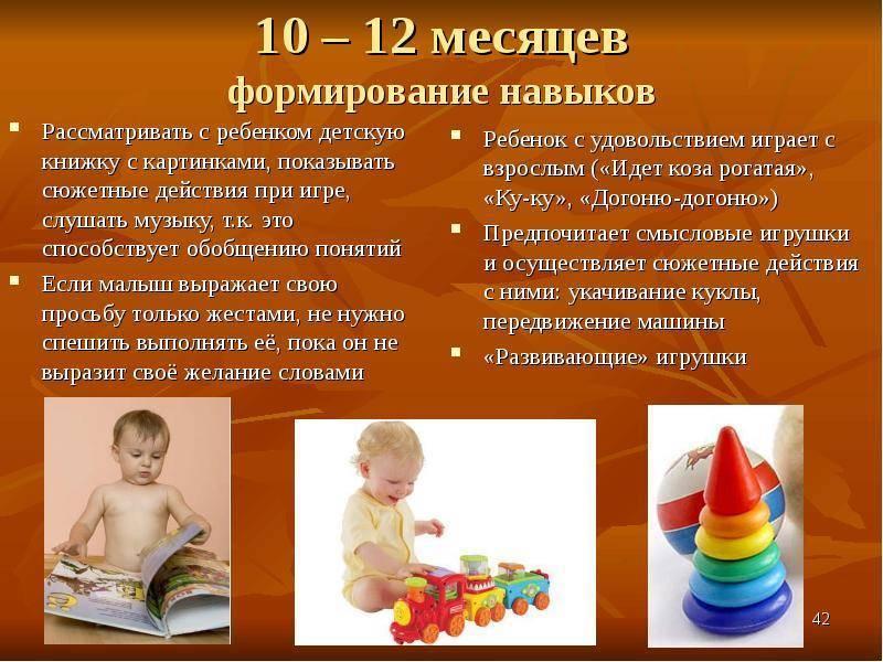 Ребенок в 1 год  / календарь развития ребенка