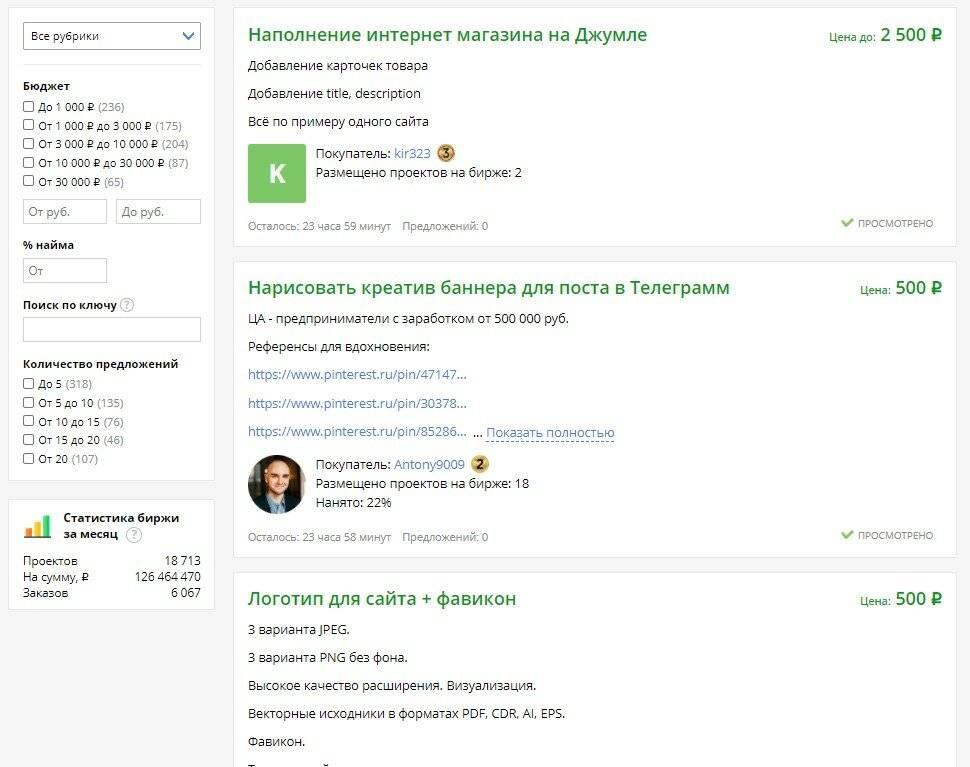 Кворк.ру: отзывы как заработать на фрилансе по 500 рублей