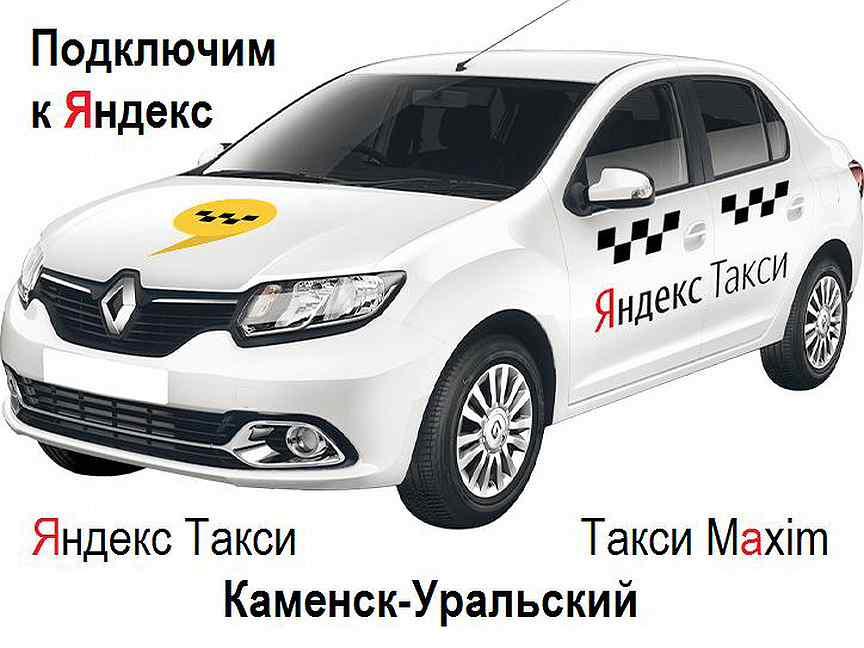Яндекс.такси санк-петербург. номер телефона. тарифы. как вызвать.