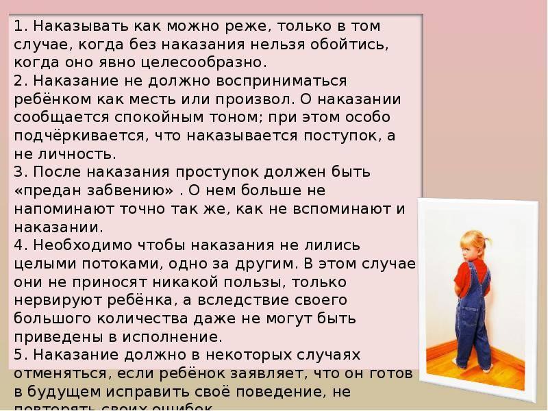Как наказать ребенка за плохое поведение