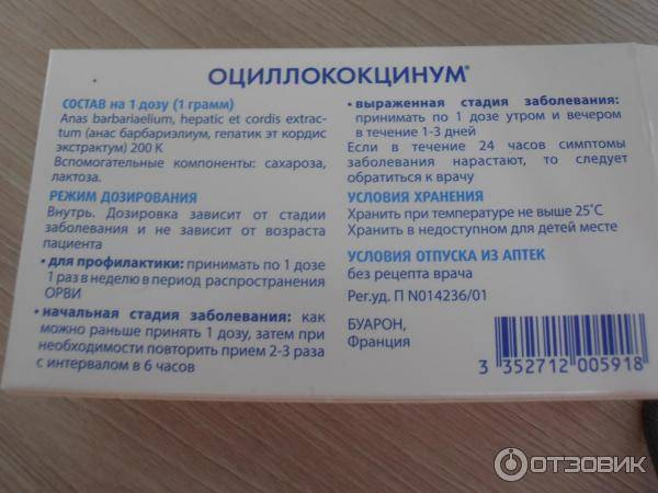 Оциллококцинум для детей: инструкция по применению, с какого возраста можно давать, отзывы