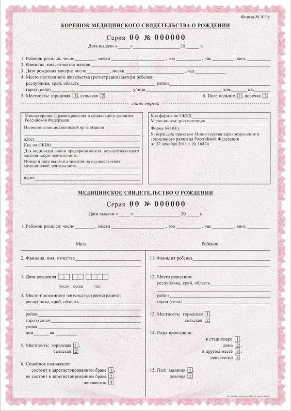 Родился малыш: оформляем документы