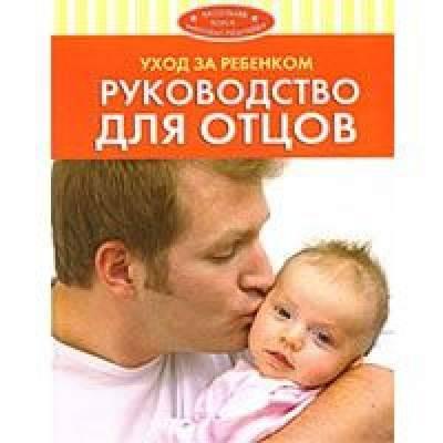 Как быть хорошим мужем и отцом: 12 шагов